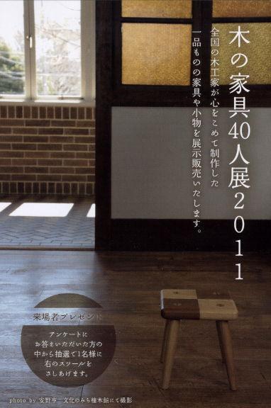 木の家具40人展2011