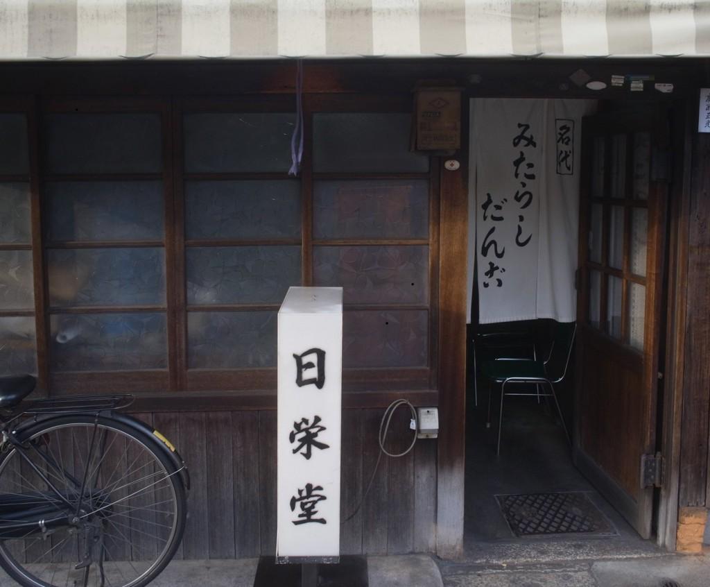 団子屋さん・日栄堂