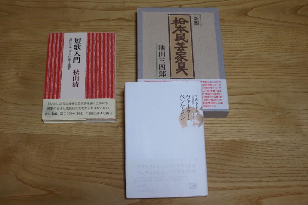三月書房で買った本。池田三四郎、秋山清、アドルノ
