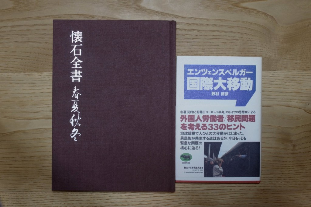 青空古本市で買った2冊