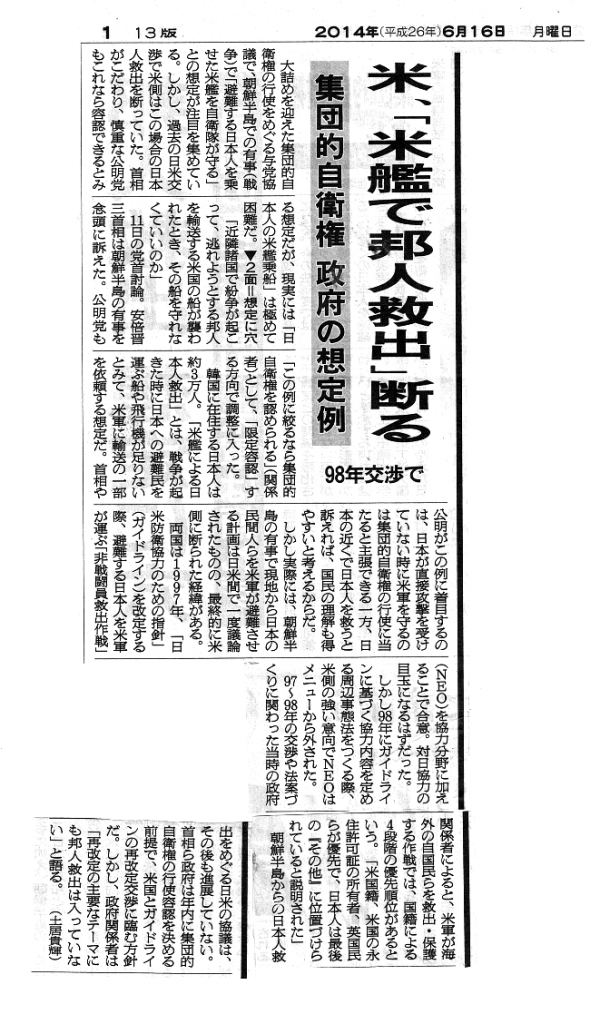 2014年6月16日付朝日新聞1面