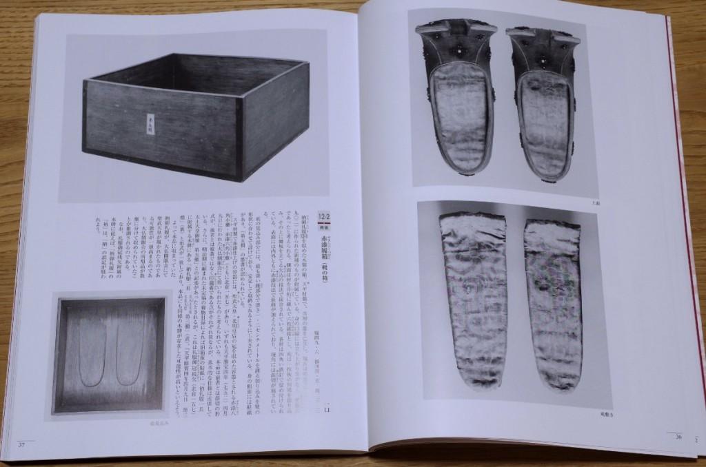 左ページ、赤漆履箱
