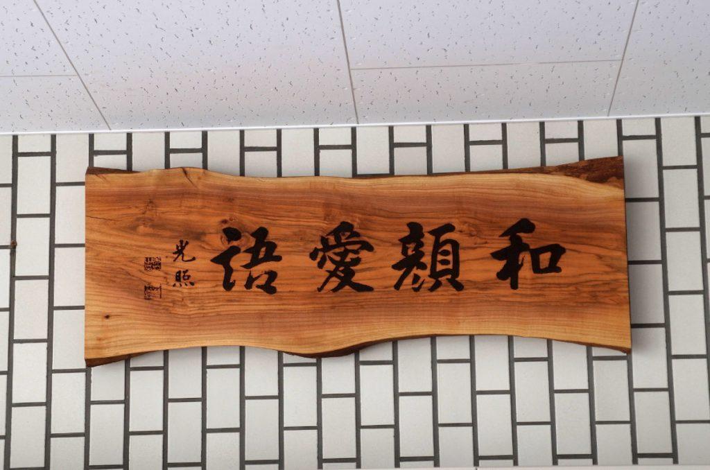 元の字は、大谷光照氏が、この学校のために書かれたものとの事。