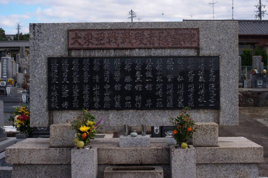 墓地の入り口にある戦没者慰霊碑