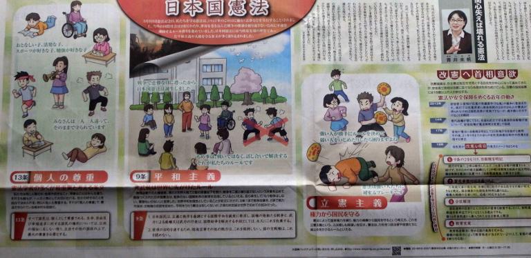 中日新聞日曜版、内容はテキストに。